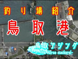 鳥取港アジングポイント