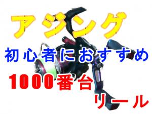 アジング初心者におすすめ1000番台リール