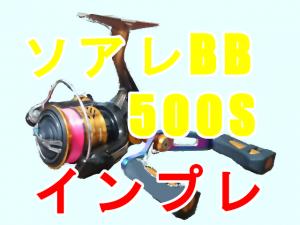 ソアレBB500sインプレ