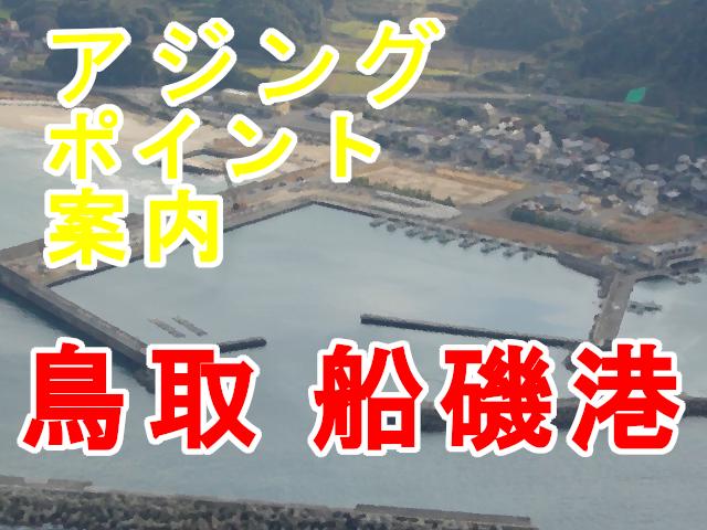 船磯港アイキャッチ