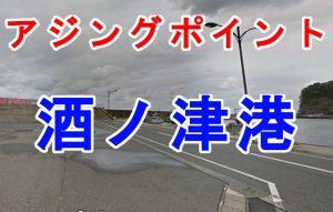 酒ノ津港アイキャッチ