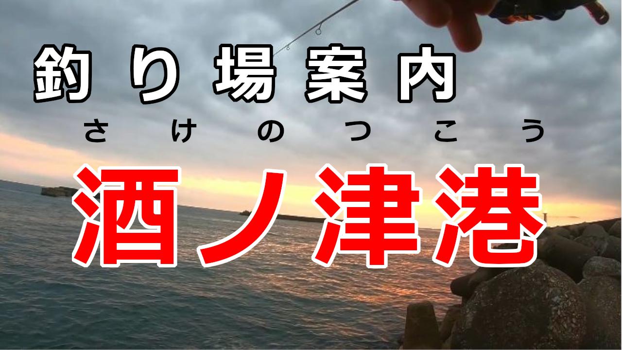釣り場案内酒ノ津港