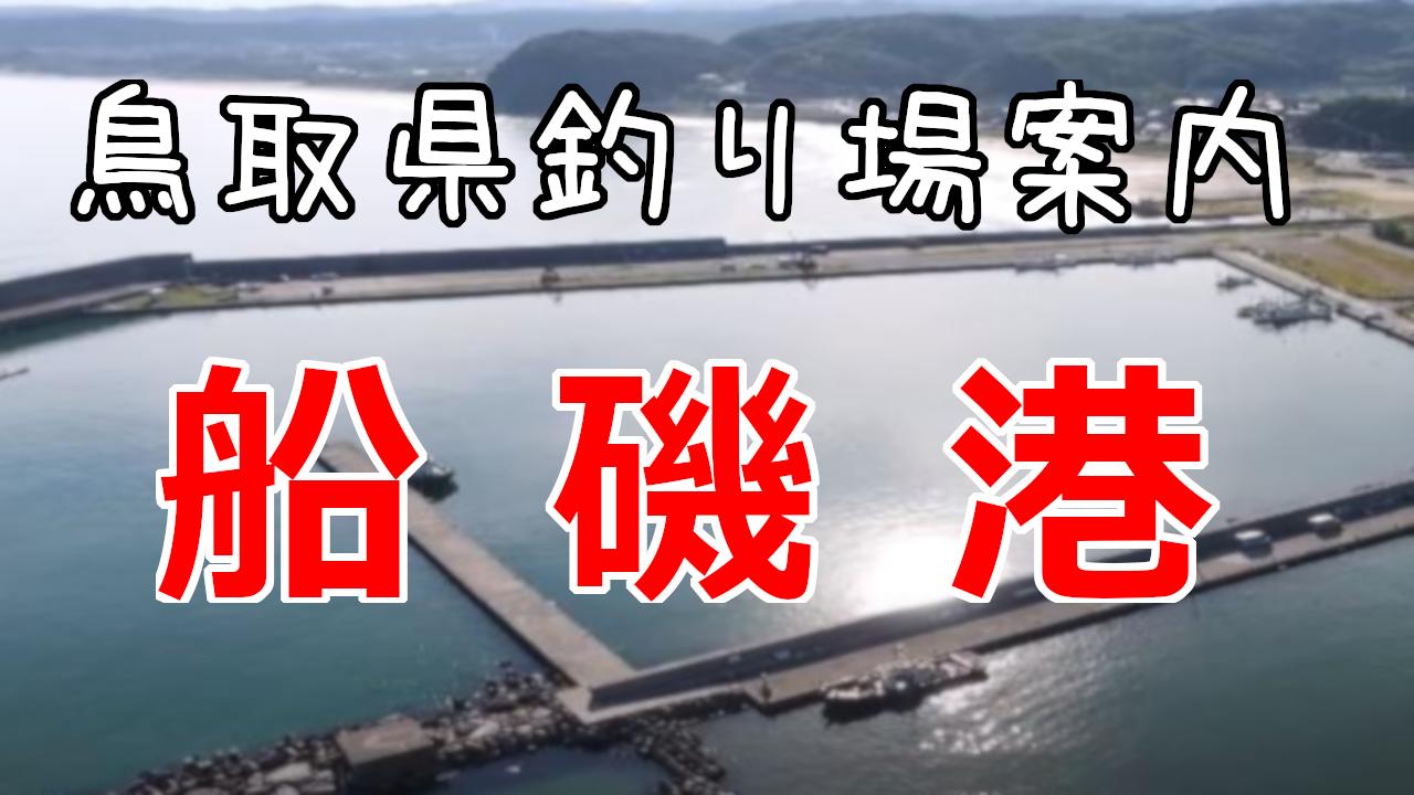 鳥取県釣り場案内船磯港