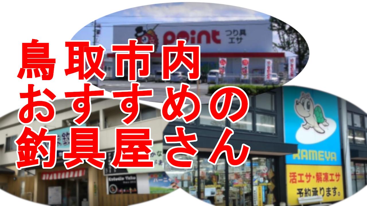鳥取市内おすすめの釣具屋