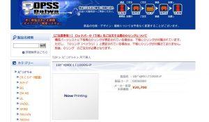daiwaパーツ検索システムページ
