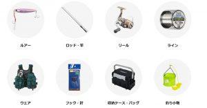 Amazon釣具