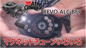 REVO-ALC-BF7マグネットチューン