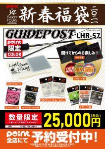 34福袋_25000円