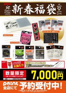34福袋_7000円