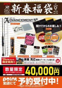 34福袋_BCR-56