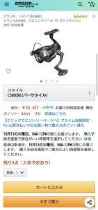 Amazonプライムデー釣具のお得な買い方