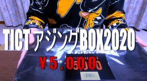ティクト2020ボックス