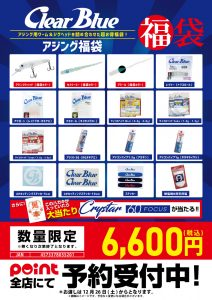 クリアブルー_6600円アジング福袋