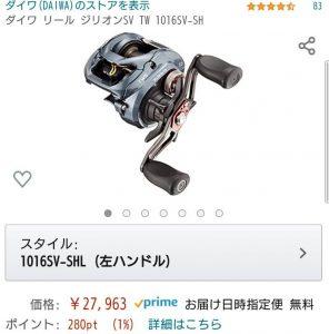 Amazonアウトレット釣具