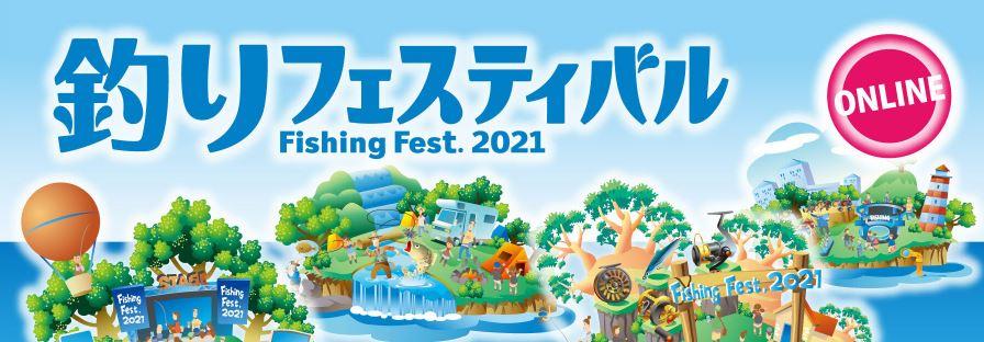 釣りフェスティバル2021