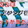 2020年34(サーティーフォー)福袋